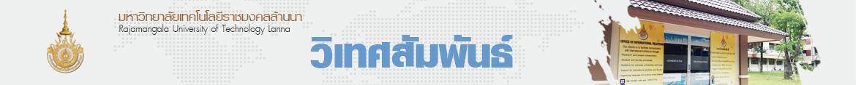 โลโก้เว็บไซต์ ภาระกิจ/วัตถุประสงค์/วิสัยทัศน์ | วิเทศสัมพันธ์ มหาวิทยาลัยเทคโนโลยีราชมงคลล้านนา